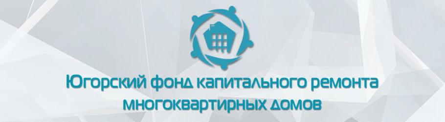 Югорский фонд капитального ремонта