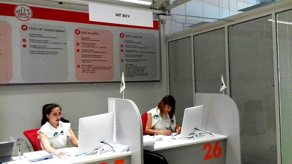 Информационно-расчетный центр Ханты-Мансийск